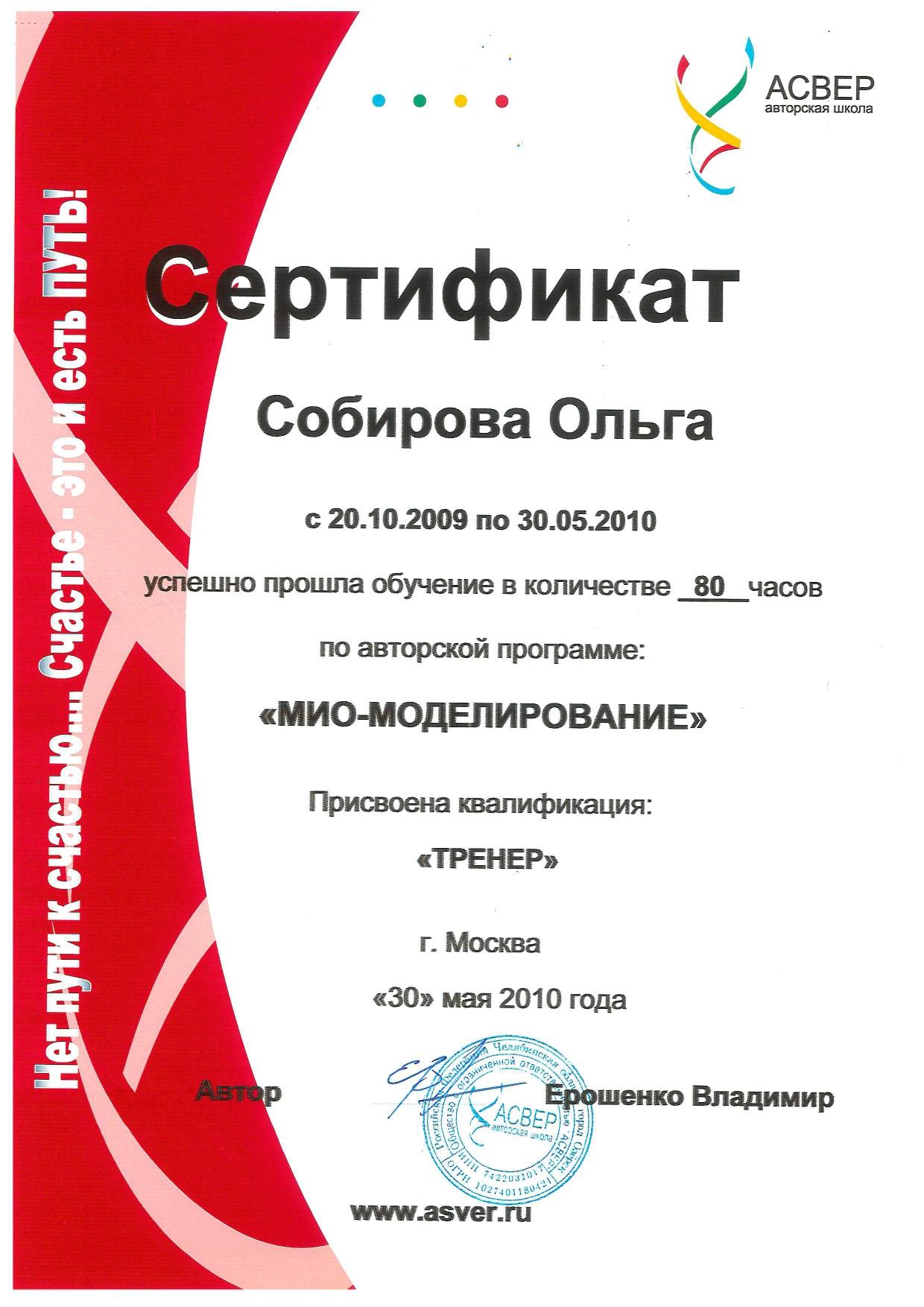 """2010 Сертификат """"Мио-моделирование"""""""