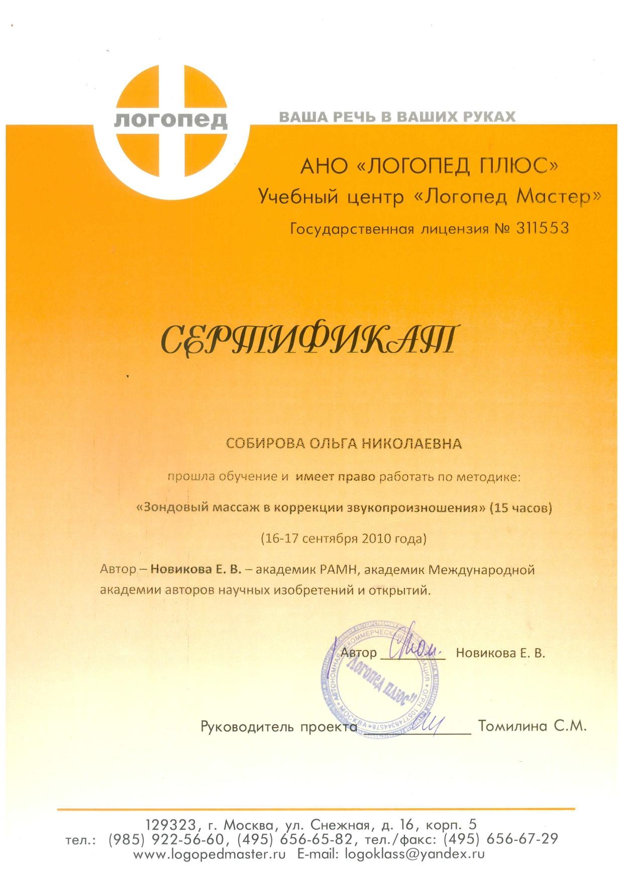 2010 Сертификат Логопедический массаж