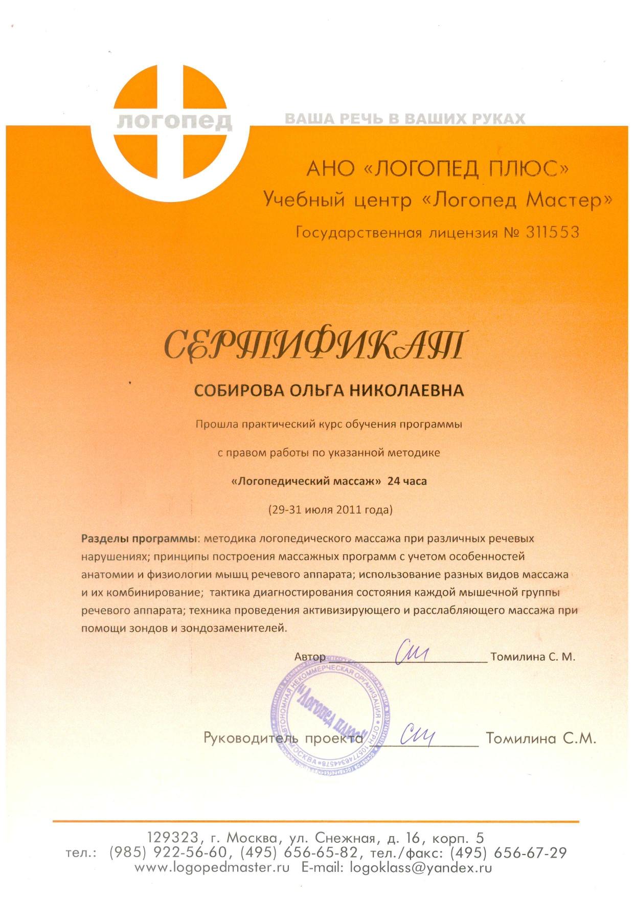 2011 Сертификат Логопедический массаж