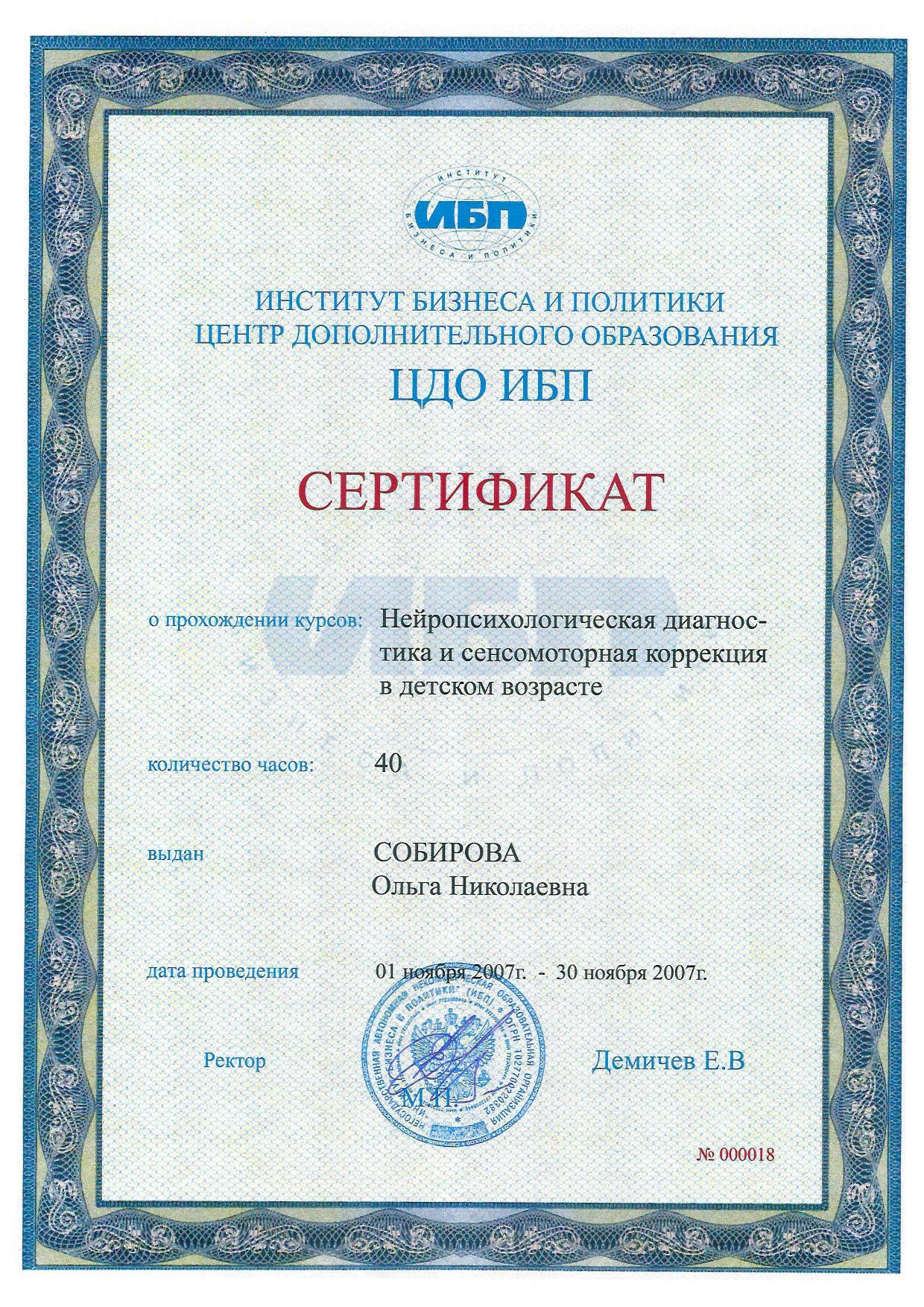 2007 Сертификат Нейродиагностика