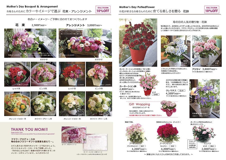 2019F-pro母の日2つ折_裏(内)印刷0330A5-02.jpg