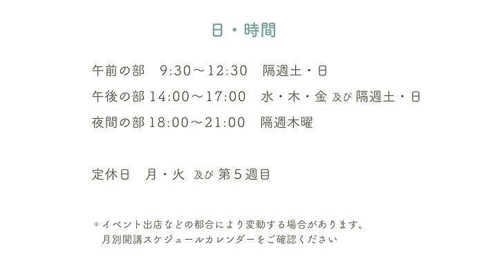 日・時間について(固定)-01.jpg
