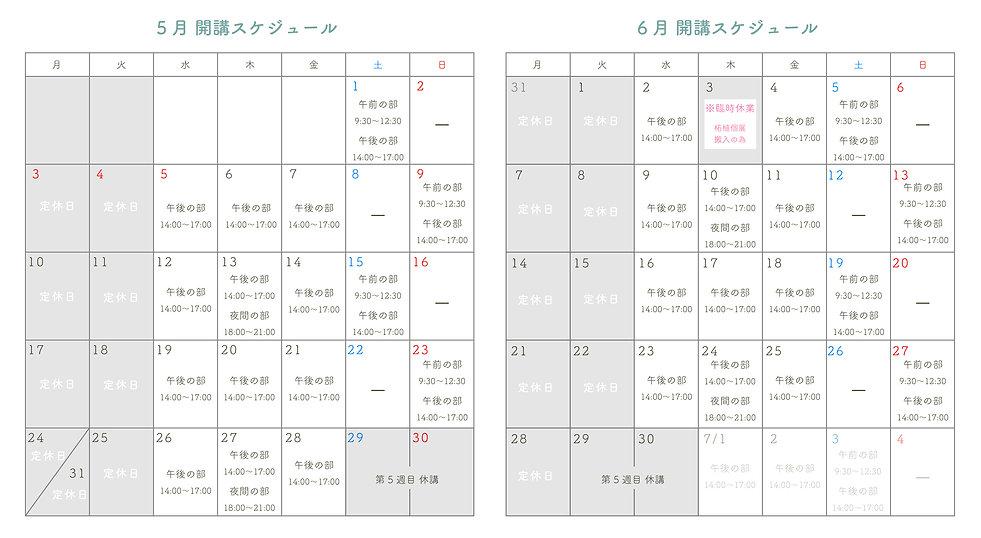 5-6月時間割HP.jpg