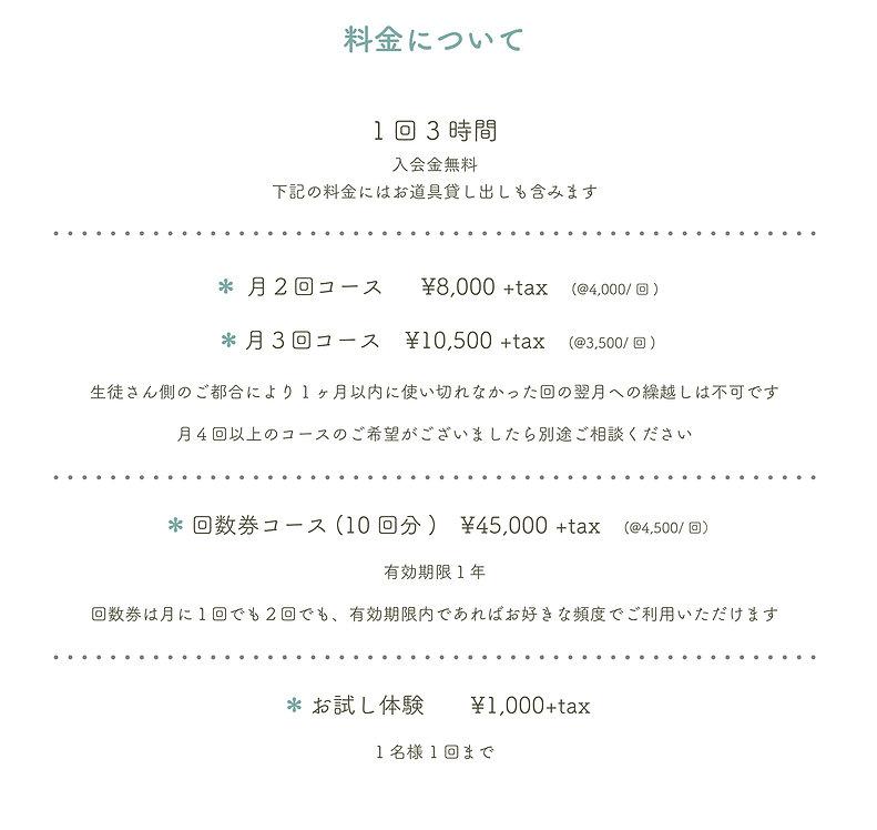 料金表-01.jpg