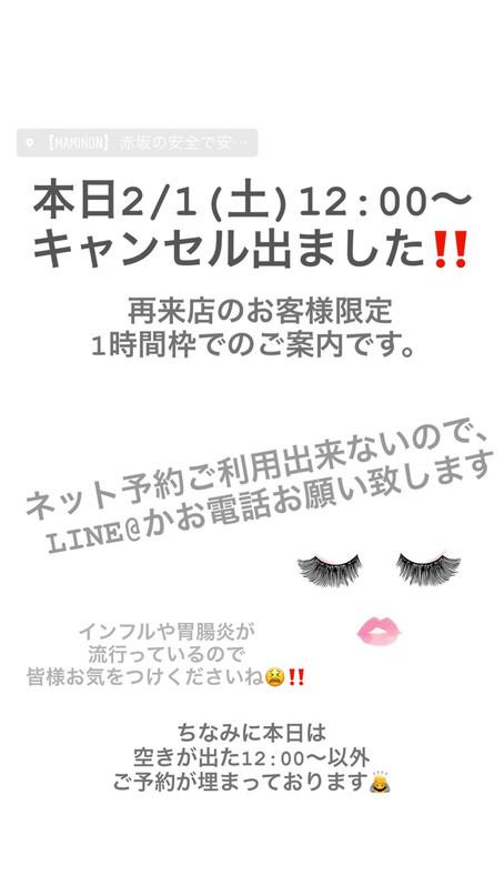 本日2/1(土)12:00〜キャンセル出ました!!