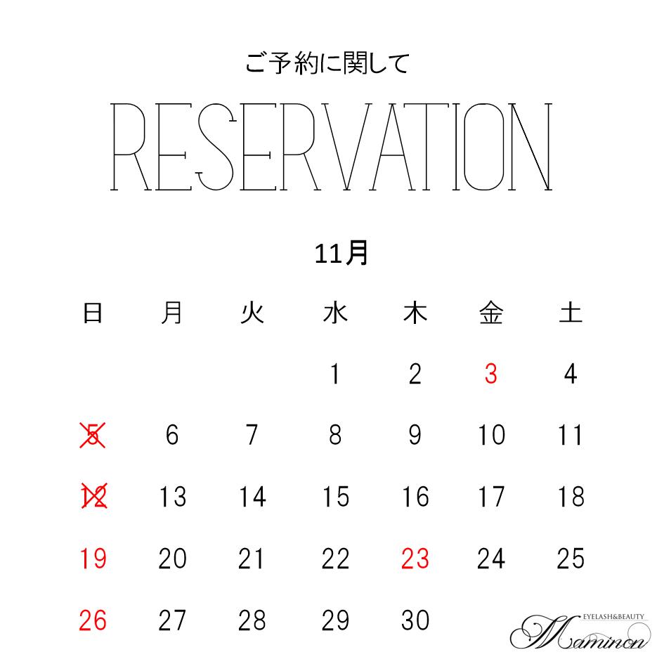 【マツエク】11月のご予約