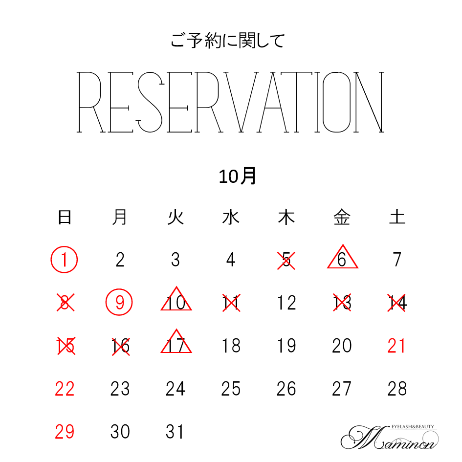 【マツエク】10月のご予約