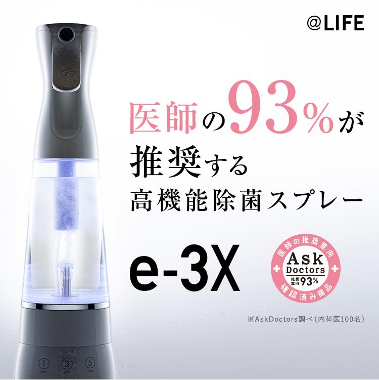 e3X高濃度除菌スプレー使用/赤坂3分MAMINON