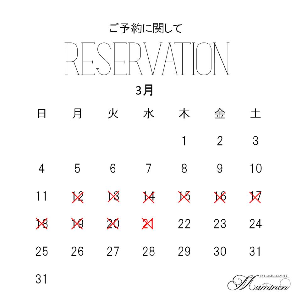 【3月のご予約】アップワードラッシュ東京