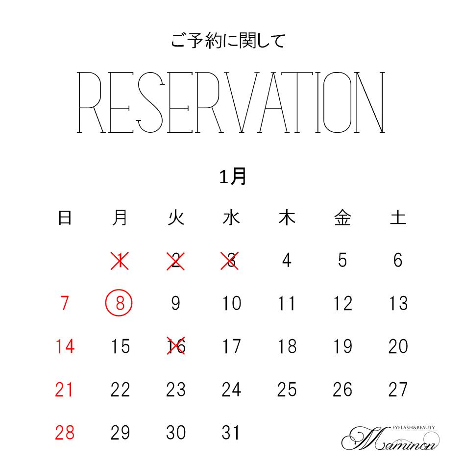 【1月のご予約】まつげエクステ東京