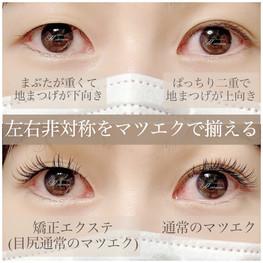 左右非対称の目をまつげエクステで揃える┃マミノン(赤坂)