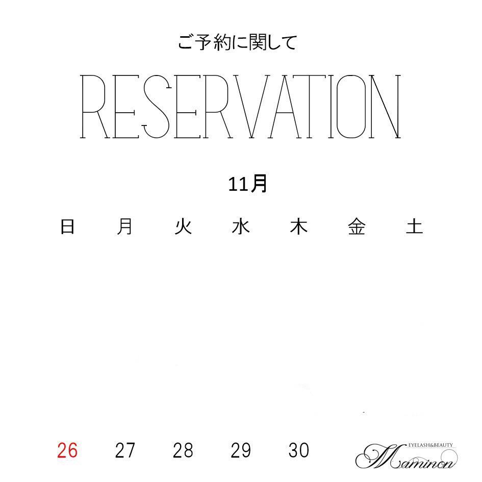 【まつげエクステ】11月のご予約状況