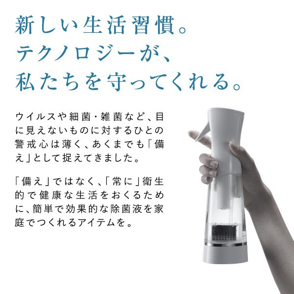 口に入れても安心!水道水で作る新しい除菌スプレー/赤坂駅3分MAMINON