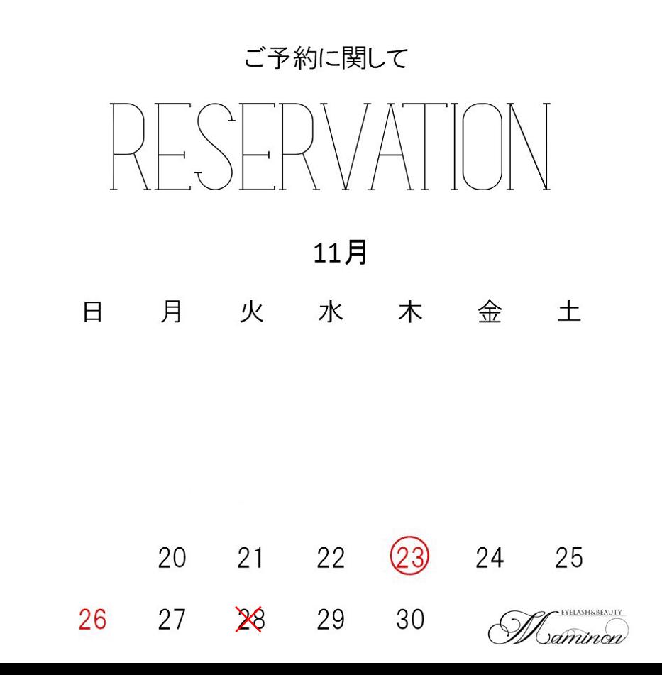 【マツエク】ご予約の日にち