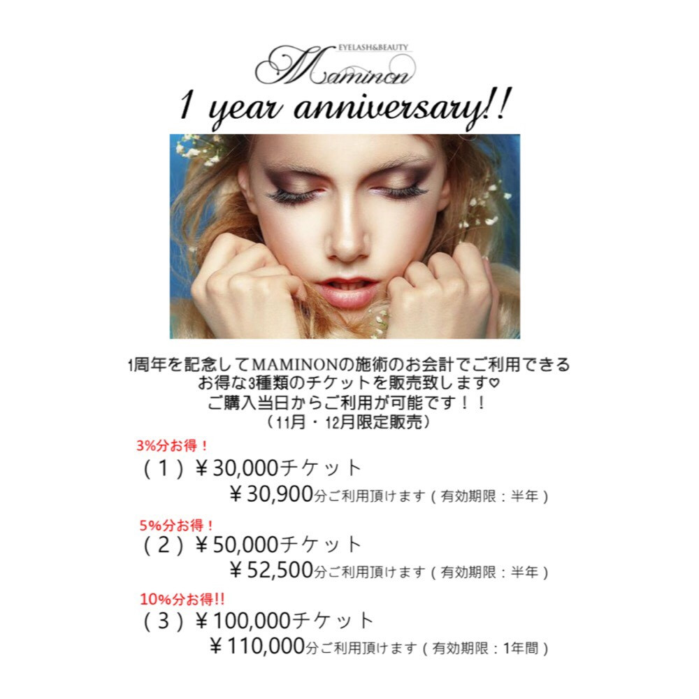 【1周年記念】割引