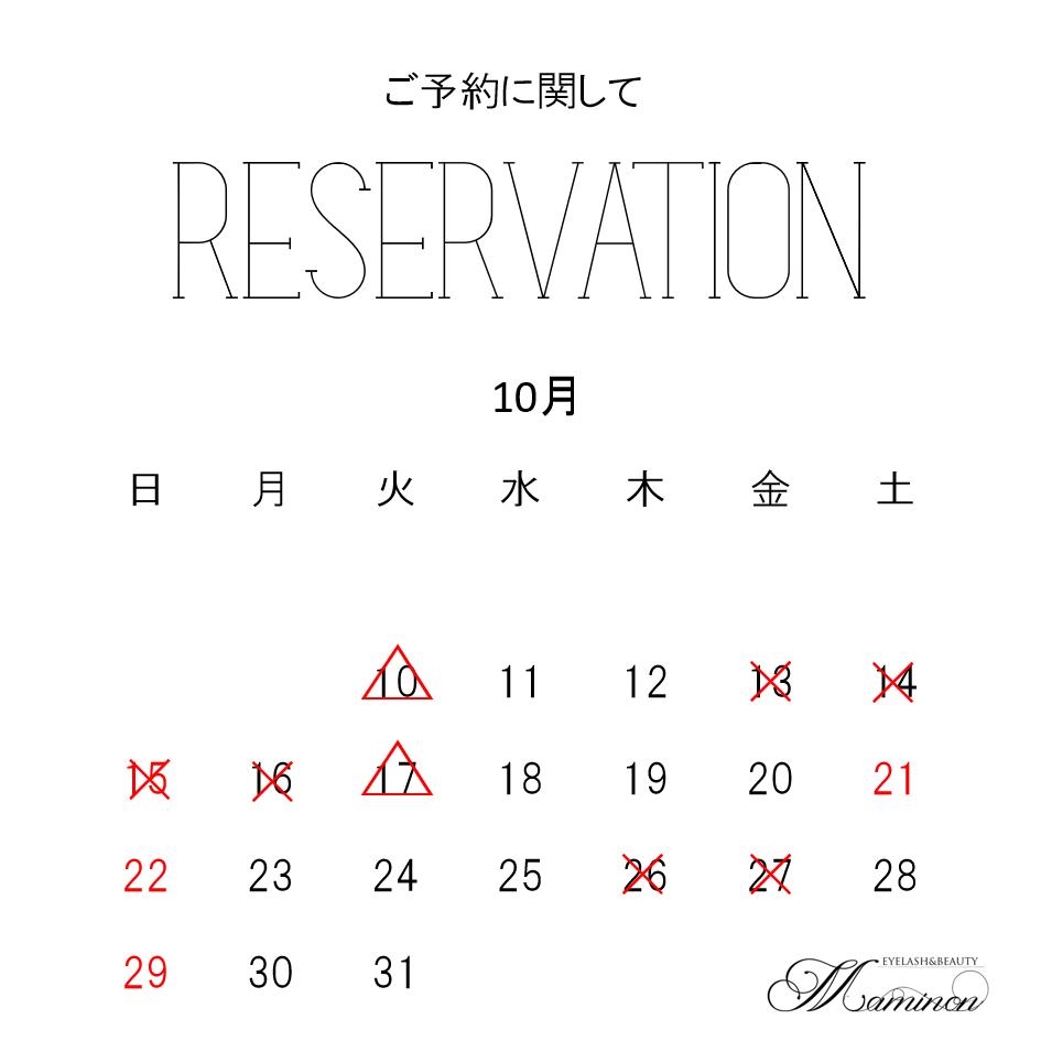 【まつげエクステ】10月のご予約