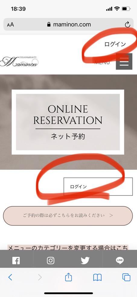ネット予約のご変更・キャンセルをしたい方