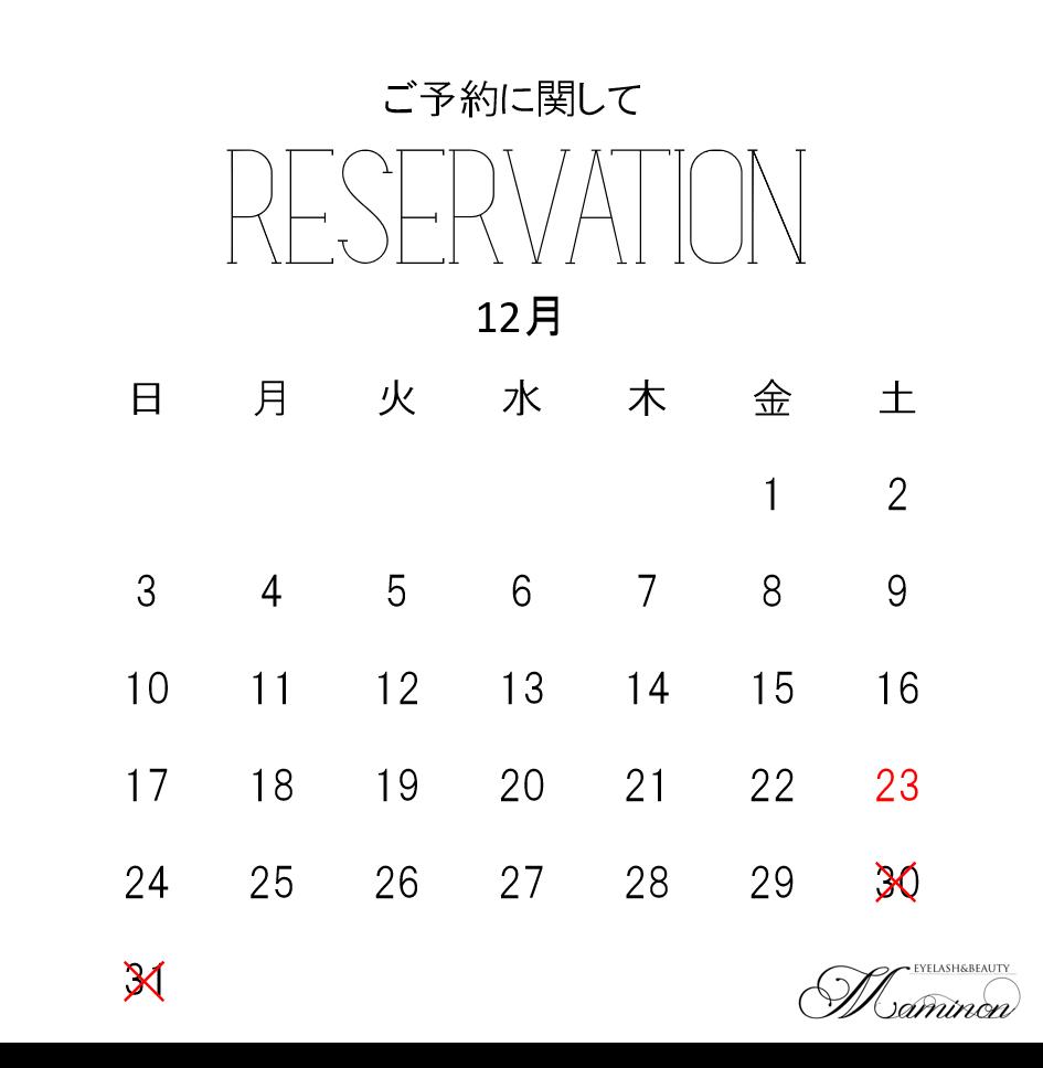 【12月のご予約】