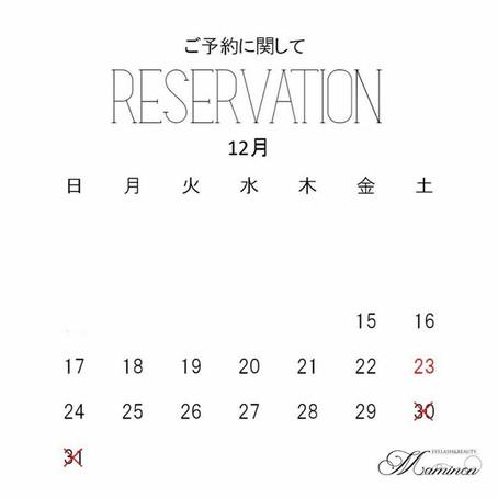 【12月のご予約状況】