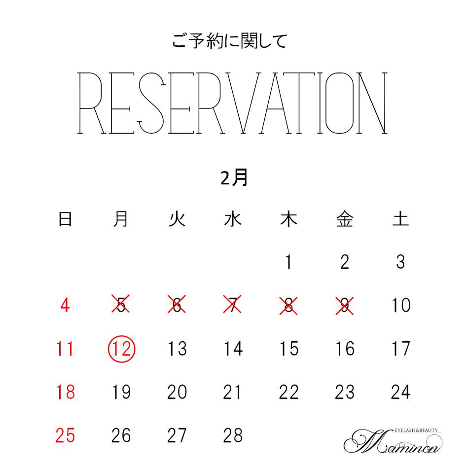 【まつげエクステ】2月のご予約