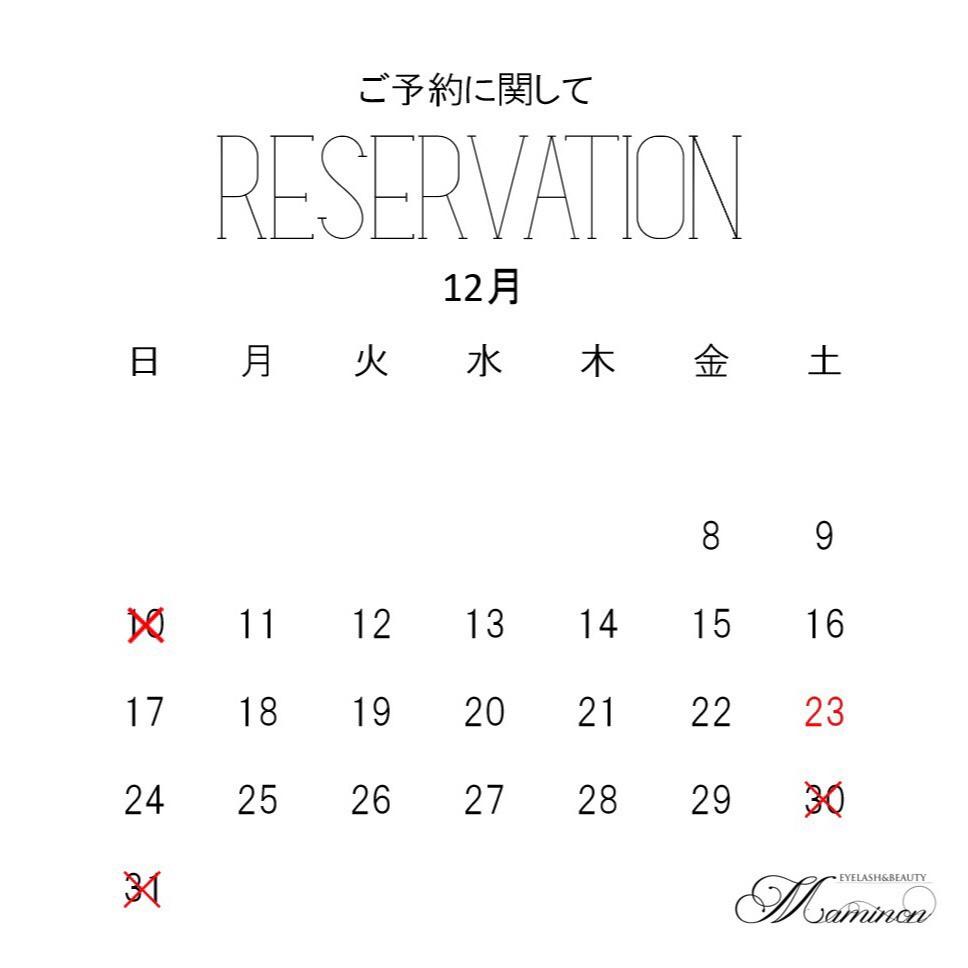 【12月のご予約】マツエク東京