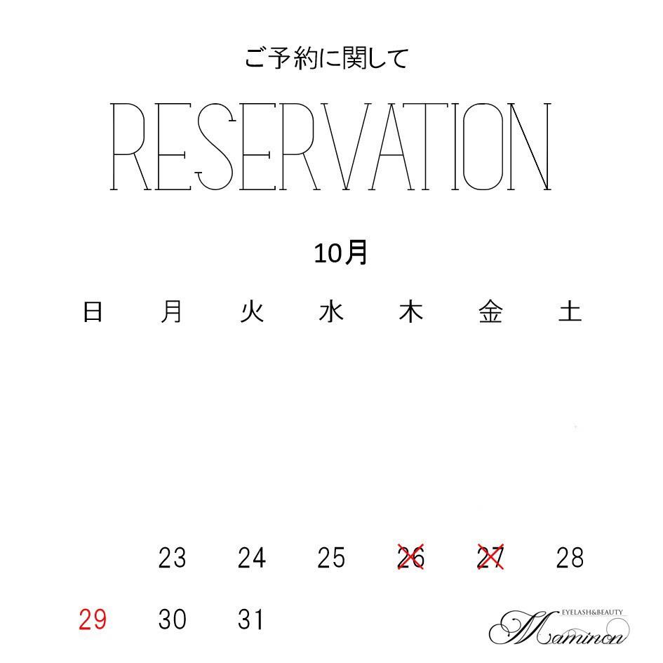 【10月のご予約】