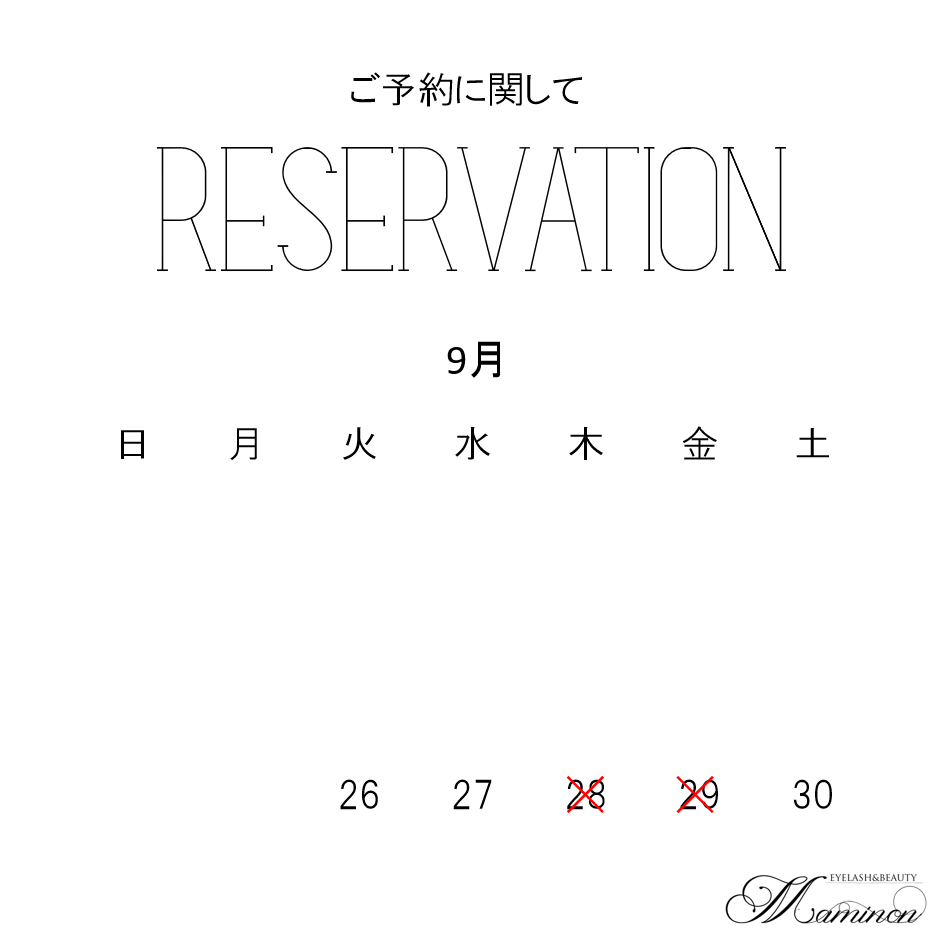 【マツエク】9月のご予約に関して