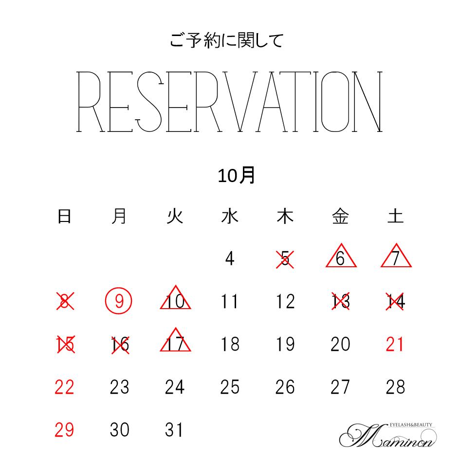 【10月のご予約カレンダー】