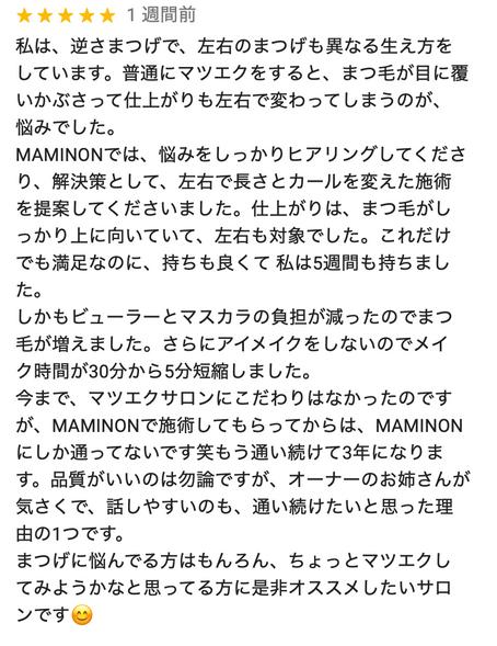 【 クチコミのご紹介 】