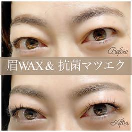 眉WAX&抗菌まつエク