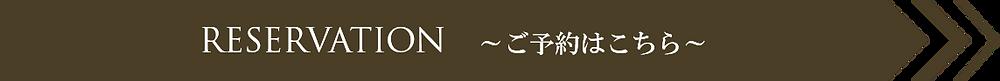 MAMINON ご予約ページ