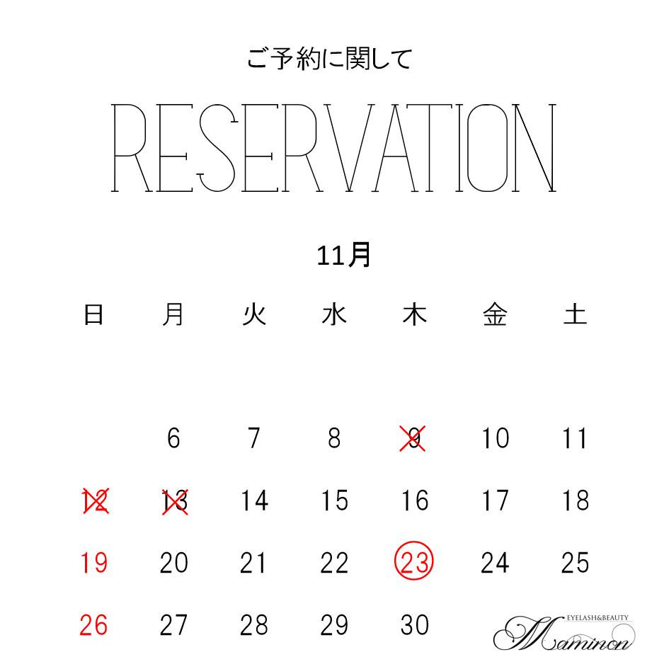 【11月のご予約】