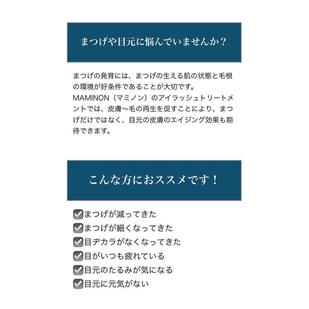 【まつげ育毛トリートメント】HP