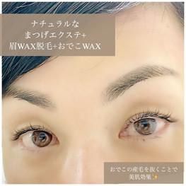 まつげエクステ+眉WAX+おでこWAX脱毛