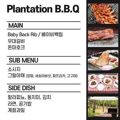 Plantation BBQ 메뉴