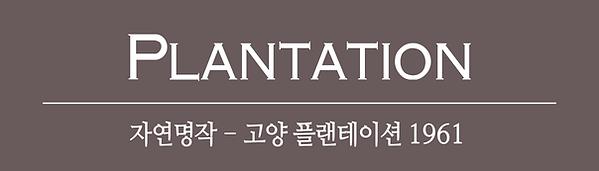 plantation_logo.png