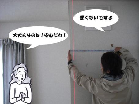 床・壁の傾斜の許容範囲は3/1000以内