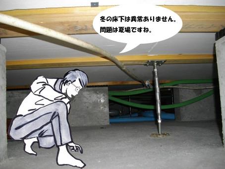床下に結露発生していないか