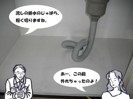排水トラップの異常はないか