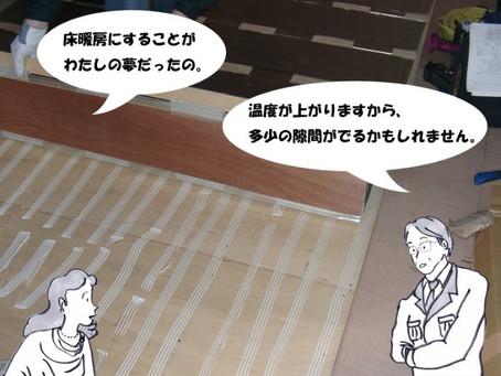 床暖房(温水・電気)の作動はよいか