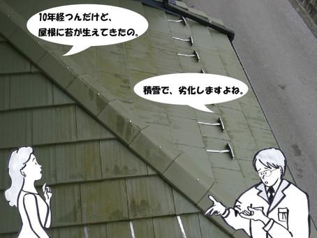 屋根材の劣化状況はどうか