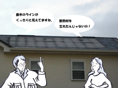 屋根材にヒートブリッジはないか
