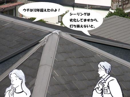 屋根材のシーリングの劣化状態はどうか
