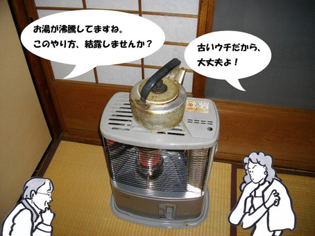 開放型の暖房器具の使用はないか
