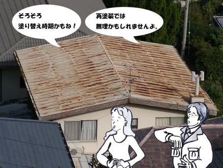 屋根材の板金は錆びていないか