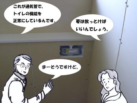 トイレの通気管未設置による排水後のゴボゴボ音はないか