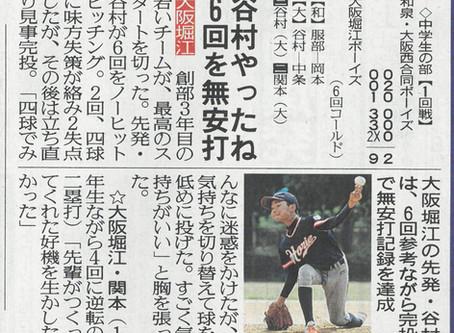 報知新聞に谷村投手の記事が掲載されました