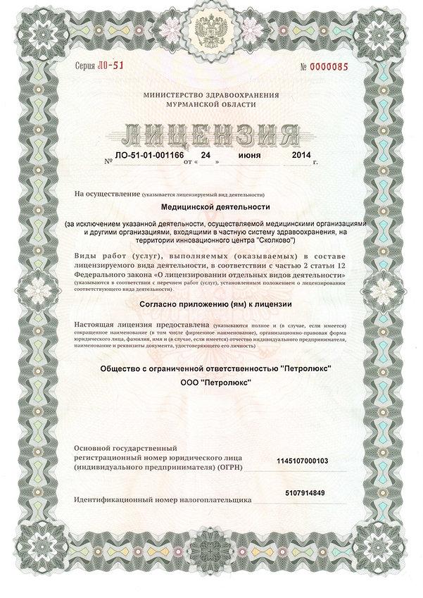 Лицензия Петролюкс1цвет(1).jpeg