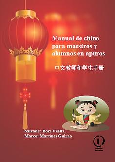 Libro chino.PNG