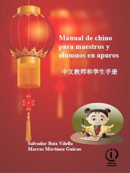 2020_01. Libro chino. Salvador Boix.PNG